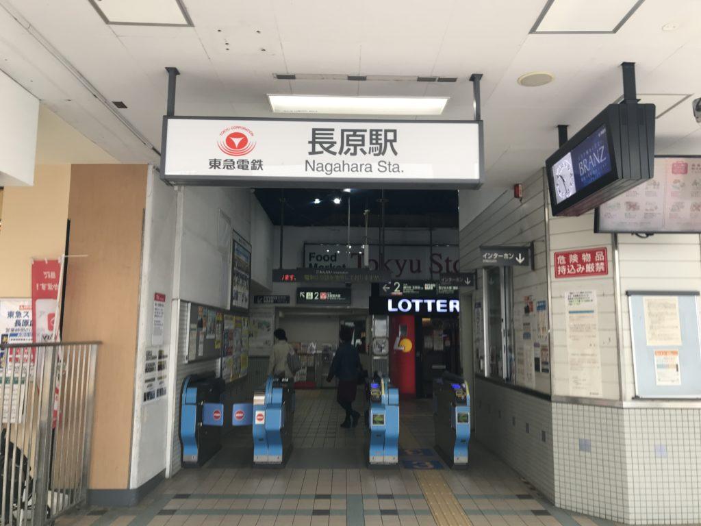 IK06_長原駅改札