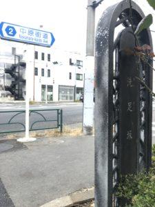 IK06_洗足坂01