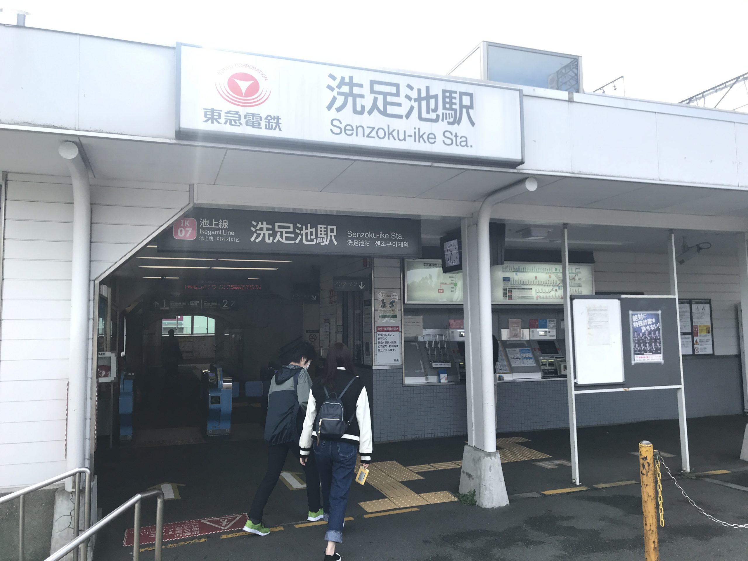 IK07_洗足池駅改札