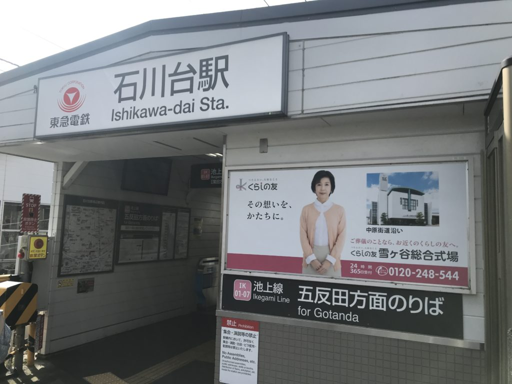 IK08_石川台駅A口(上り)
