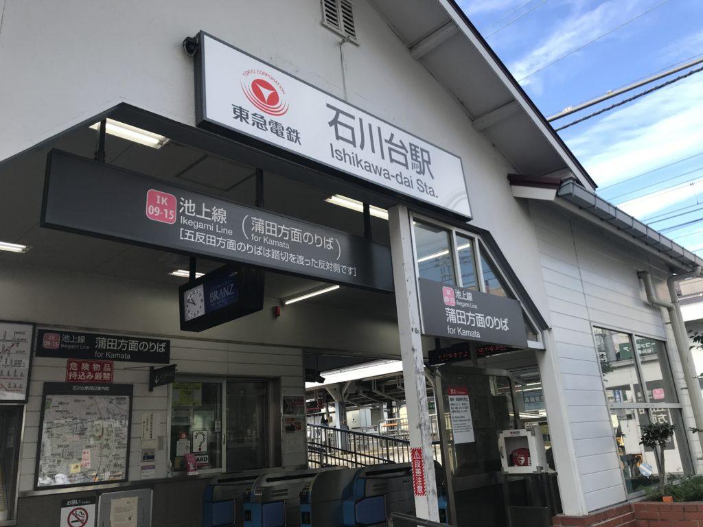 IK08_石川台駅本屋口(下り)