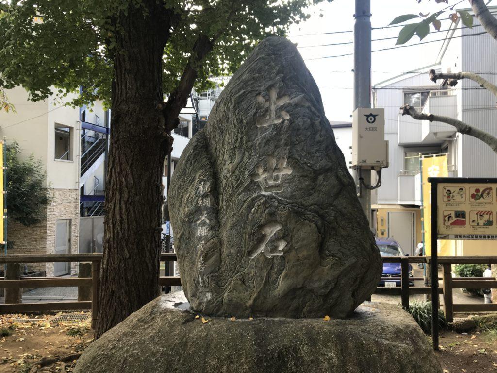 IK08_雪ヶ谷八幡神社出世石