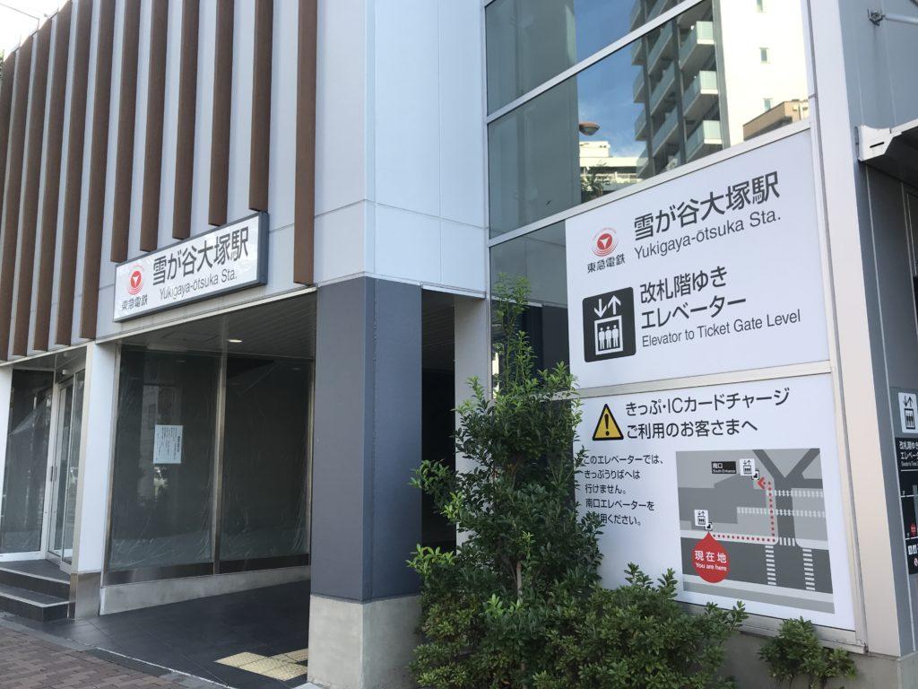IK09_雪が谷大塚駅西口