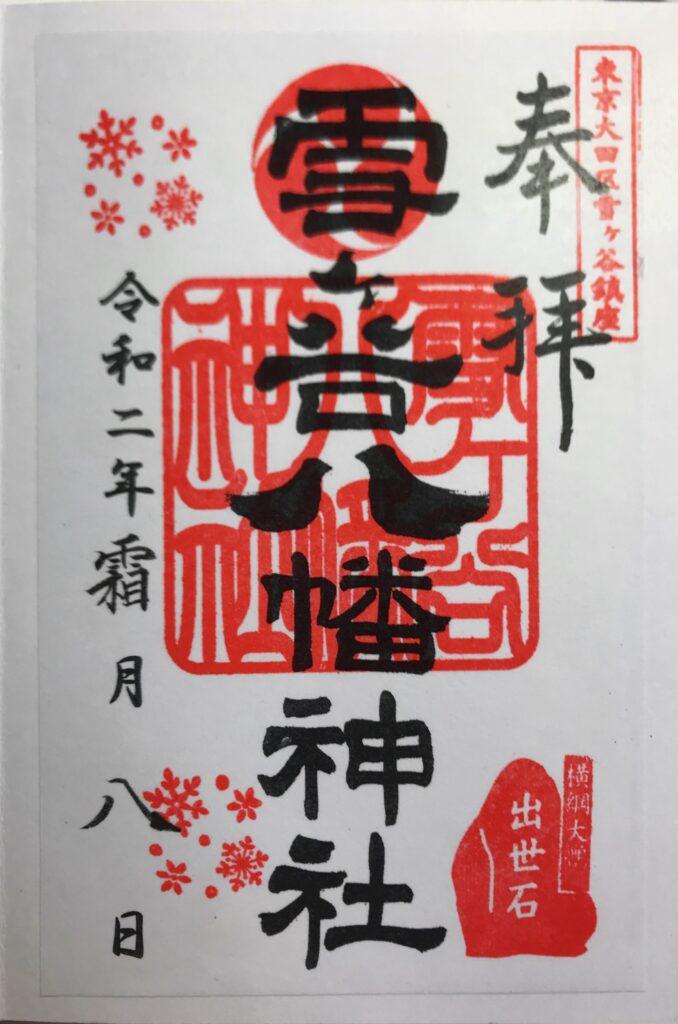 IK08_雪ヶ谷八幡神社ご朱印