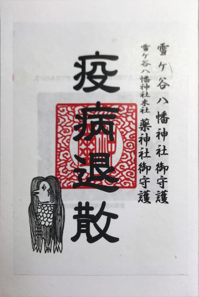 IK08_雪ヶ谷八幡神社アマビエ