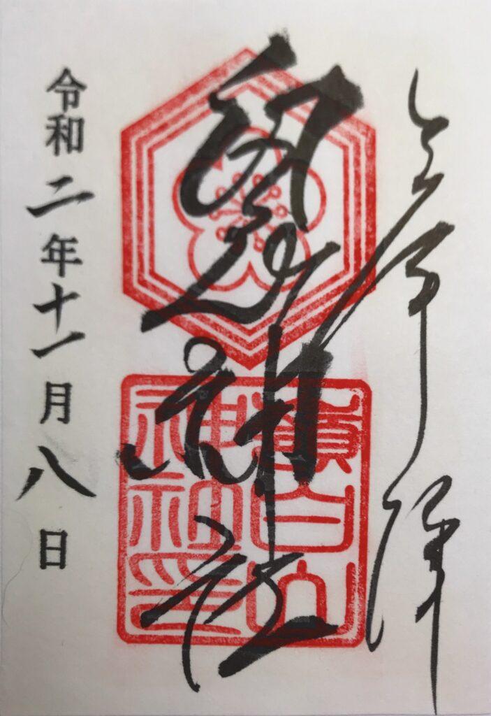 IK11_白山神社ご朱印