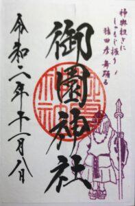 IK14_御園神社ご朱印