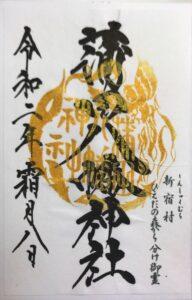 IK14_蒲田八幡神社ご朱印