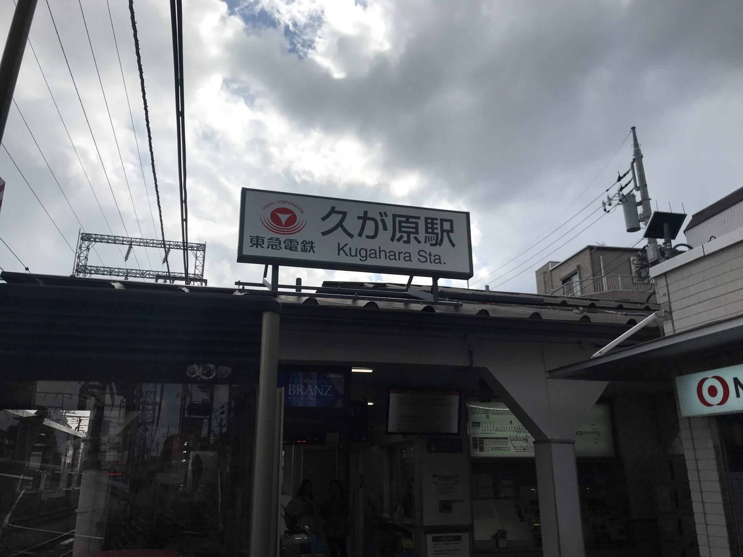 IK11_久が原駅本屋口(上り)