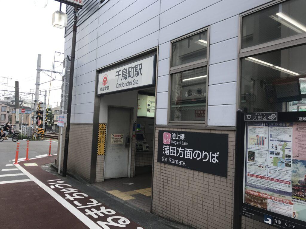 IK12_千鳥町駅A口(下り)