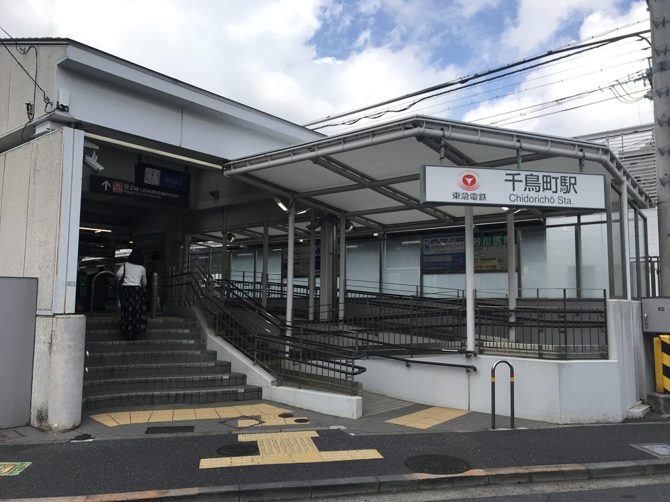 IK12_千鳥町駅本屋口(上り)