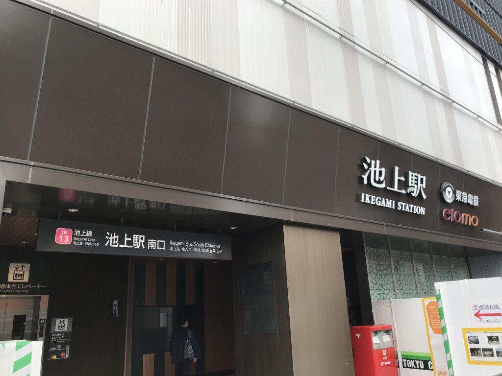 IK13_池上駅駅ビル南口