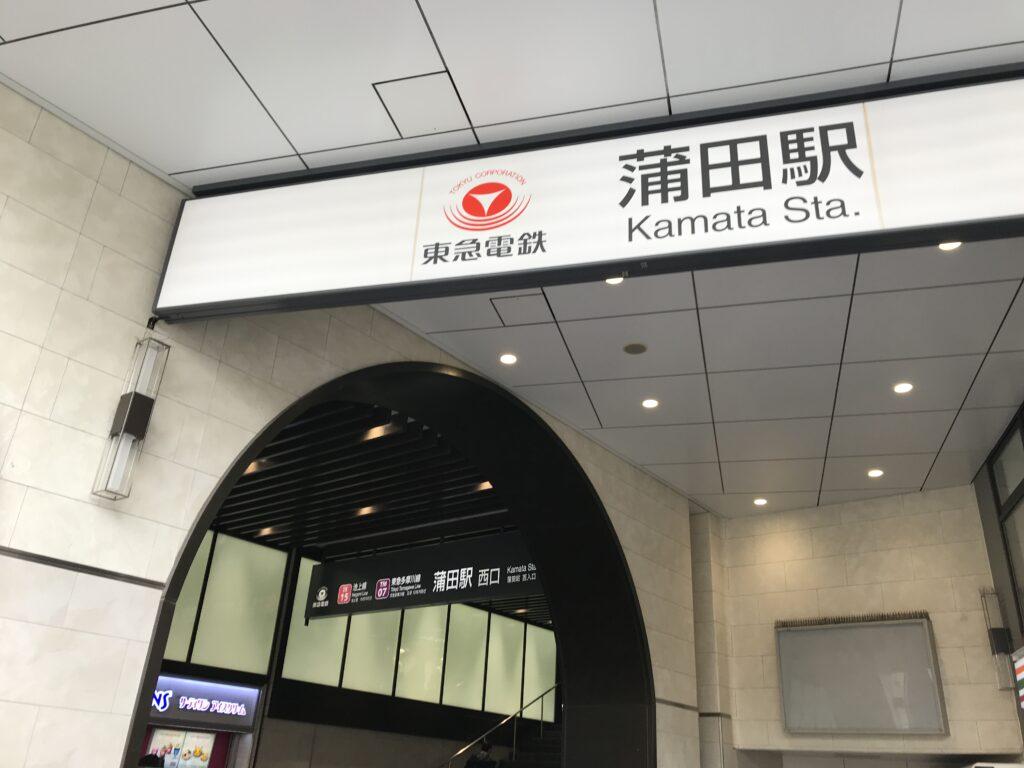 IK15_蒲田駅西口