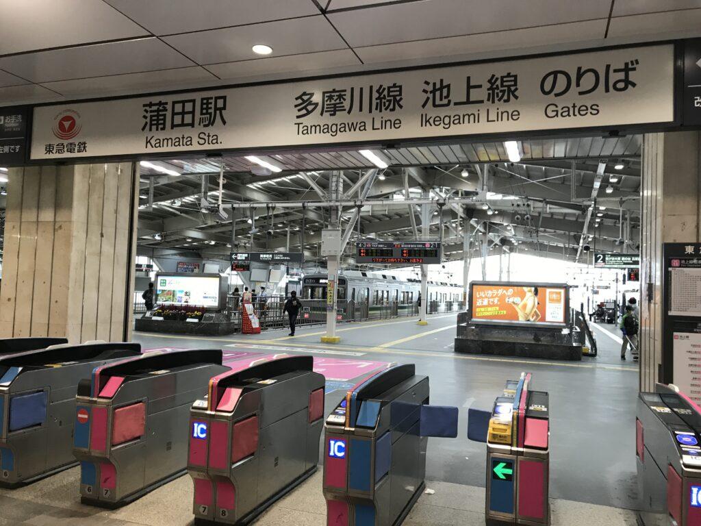 IK15_蒲田駅改札