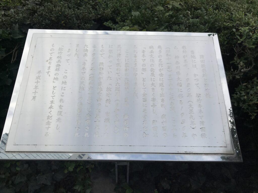 IK15_松竹映画発祥の地記念碑