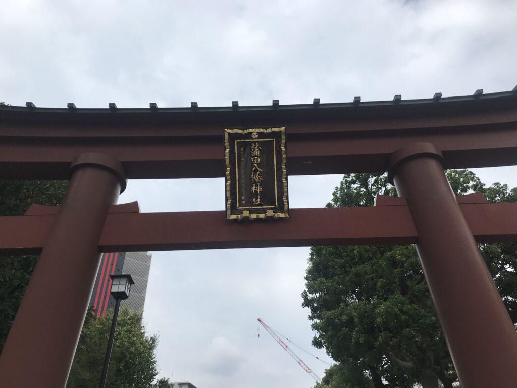 IK14_蒲田八幡神社鳥居