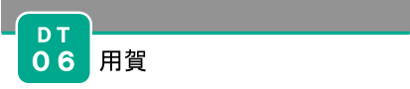 DT06_logo
