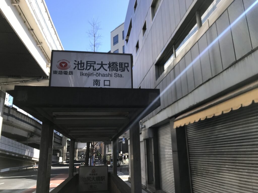 DT02_池尻大橋駅南口