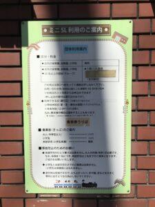 DT03_世田谷公園ミニSL04