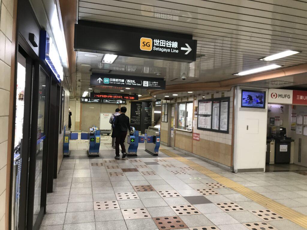 DT03_三軒茶屋駅西改札