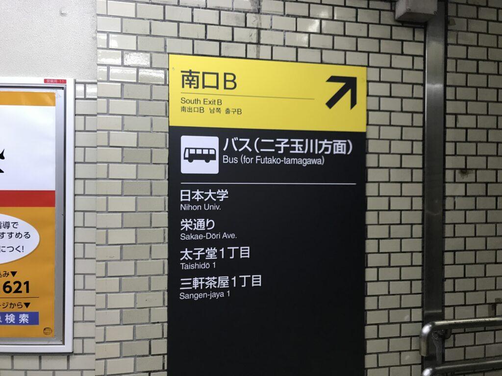 DT03_三軒茶屋駅南口B標識