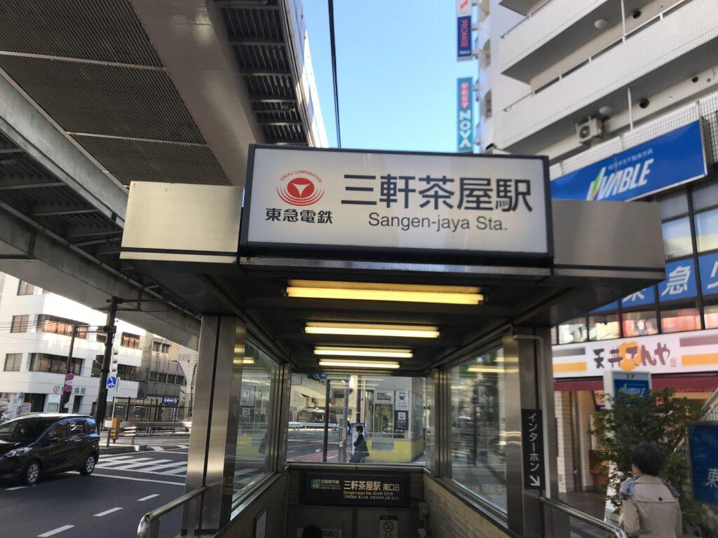 DT03_三軒茶屋駅南口B