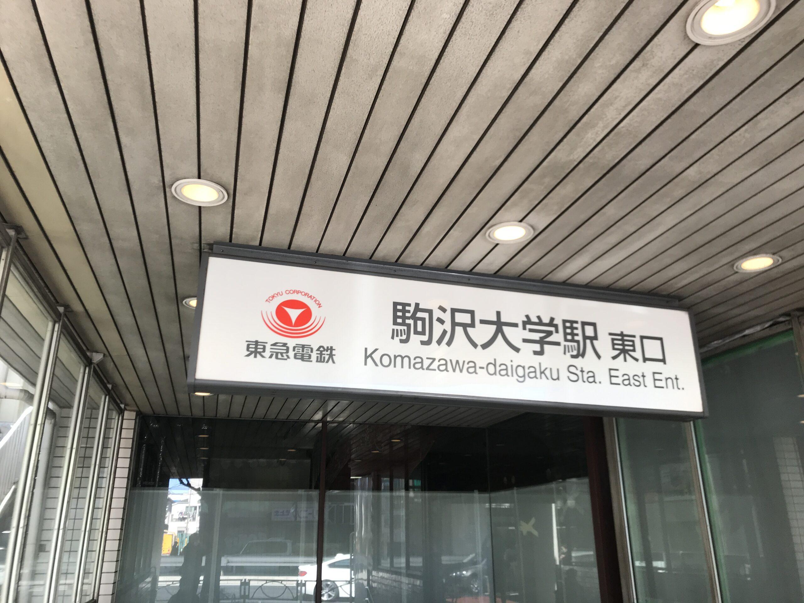 DT04_駒沢大学駅東口