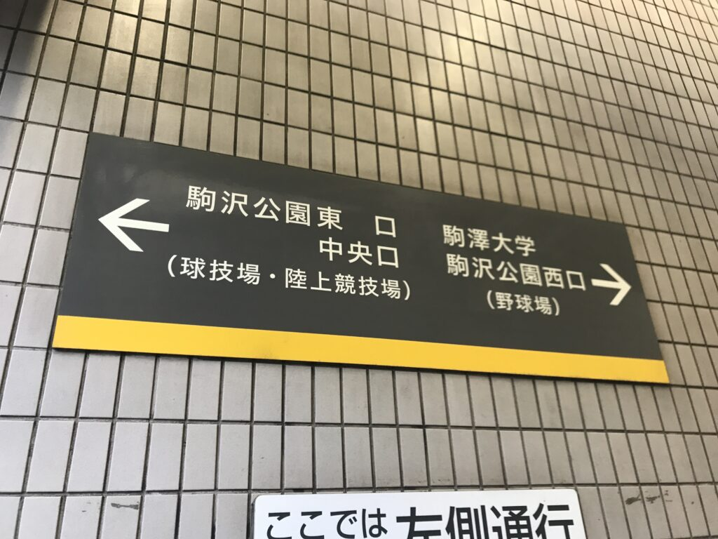 DT04_駒沢大学駅駒沢公園口標識02