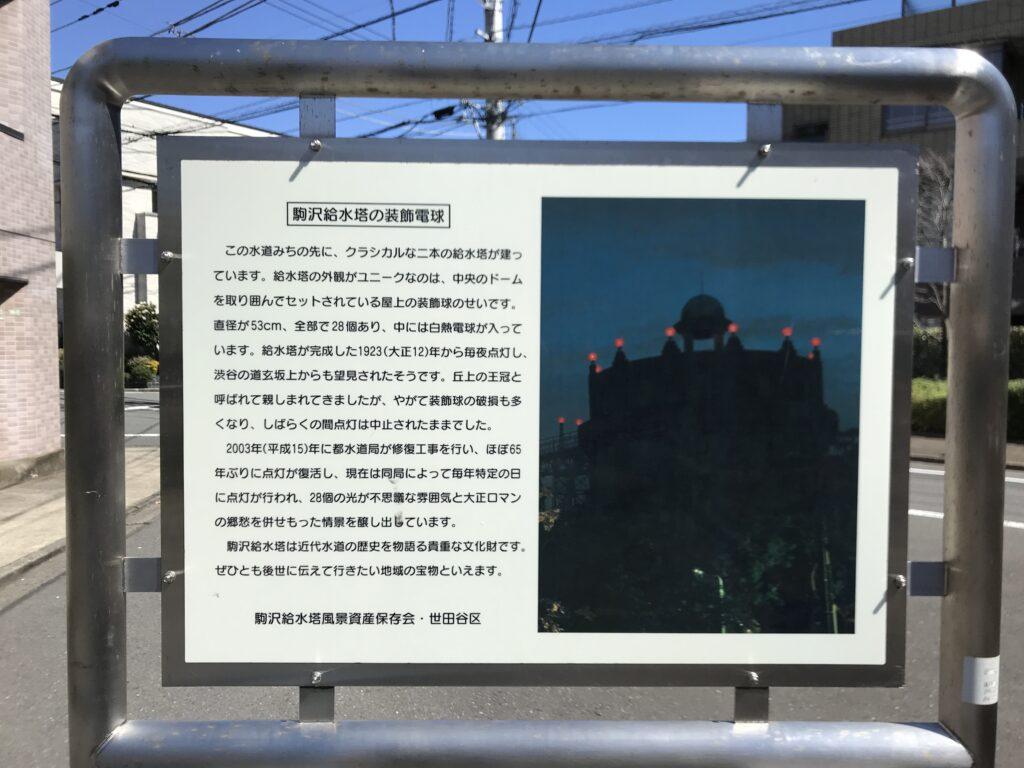 DT05_駒沢給水所配水塔01