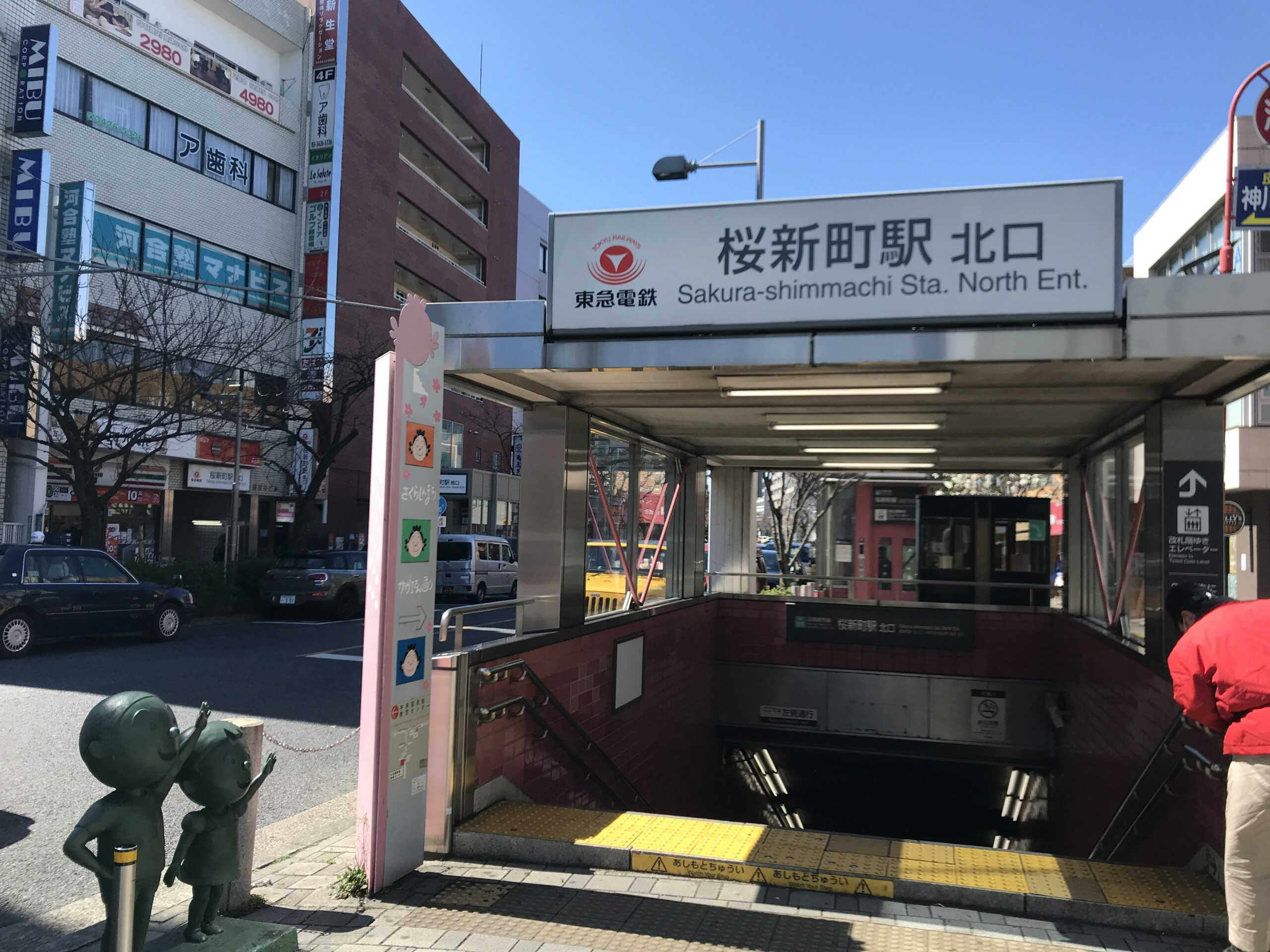DT05_桜新町駅北口