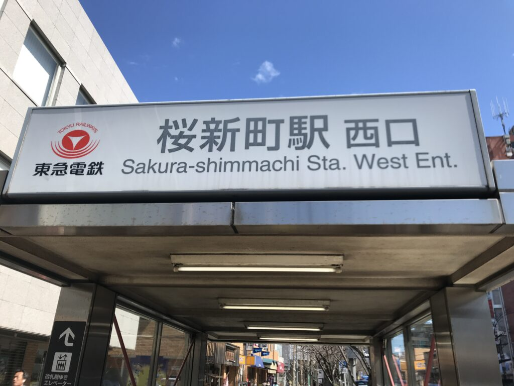 DT05_桜新町駅西口
