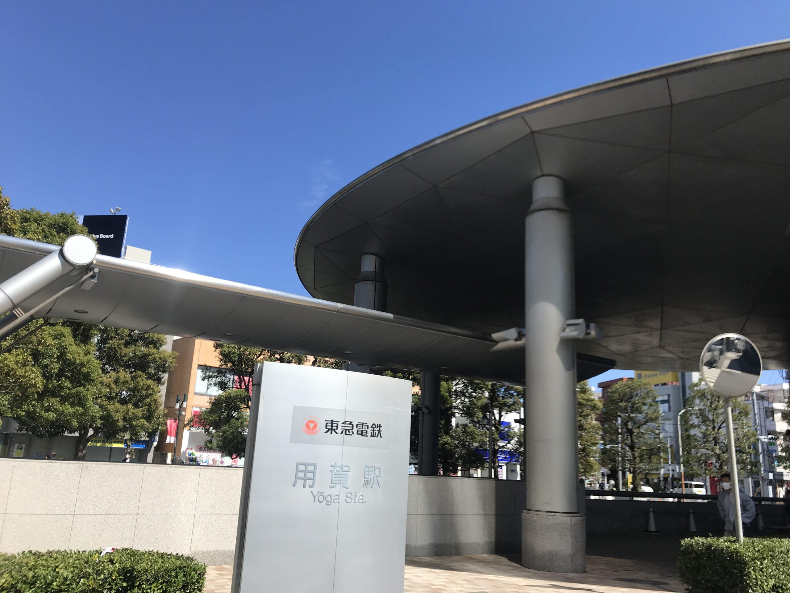 DT06_用賀駅北口02