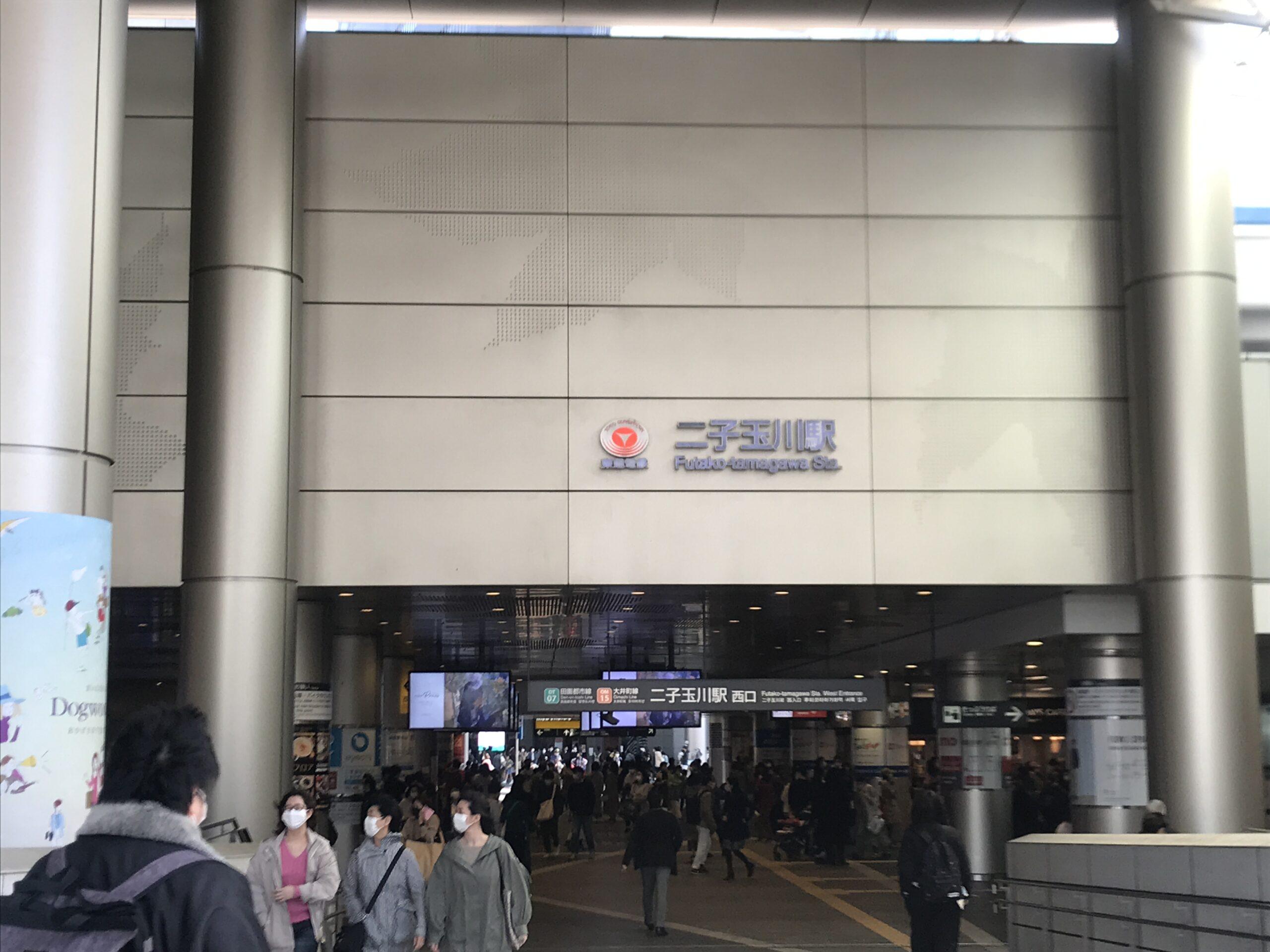 DT07_二子玉川駅