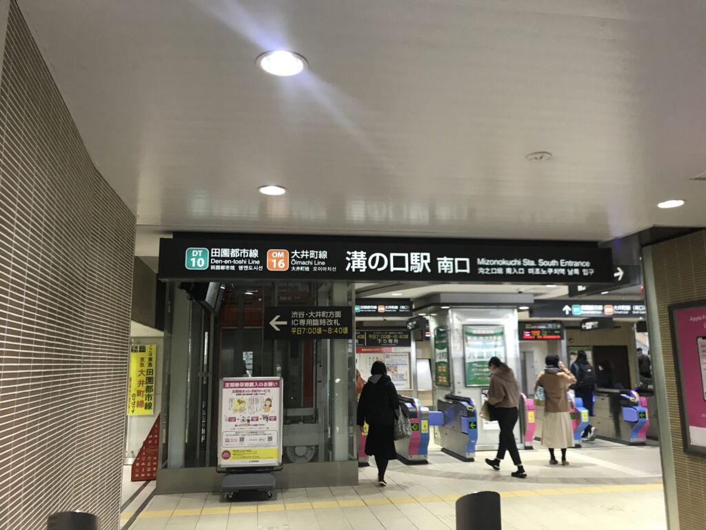 DT10_溝の口駅南口改札