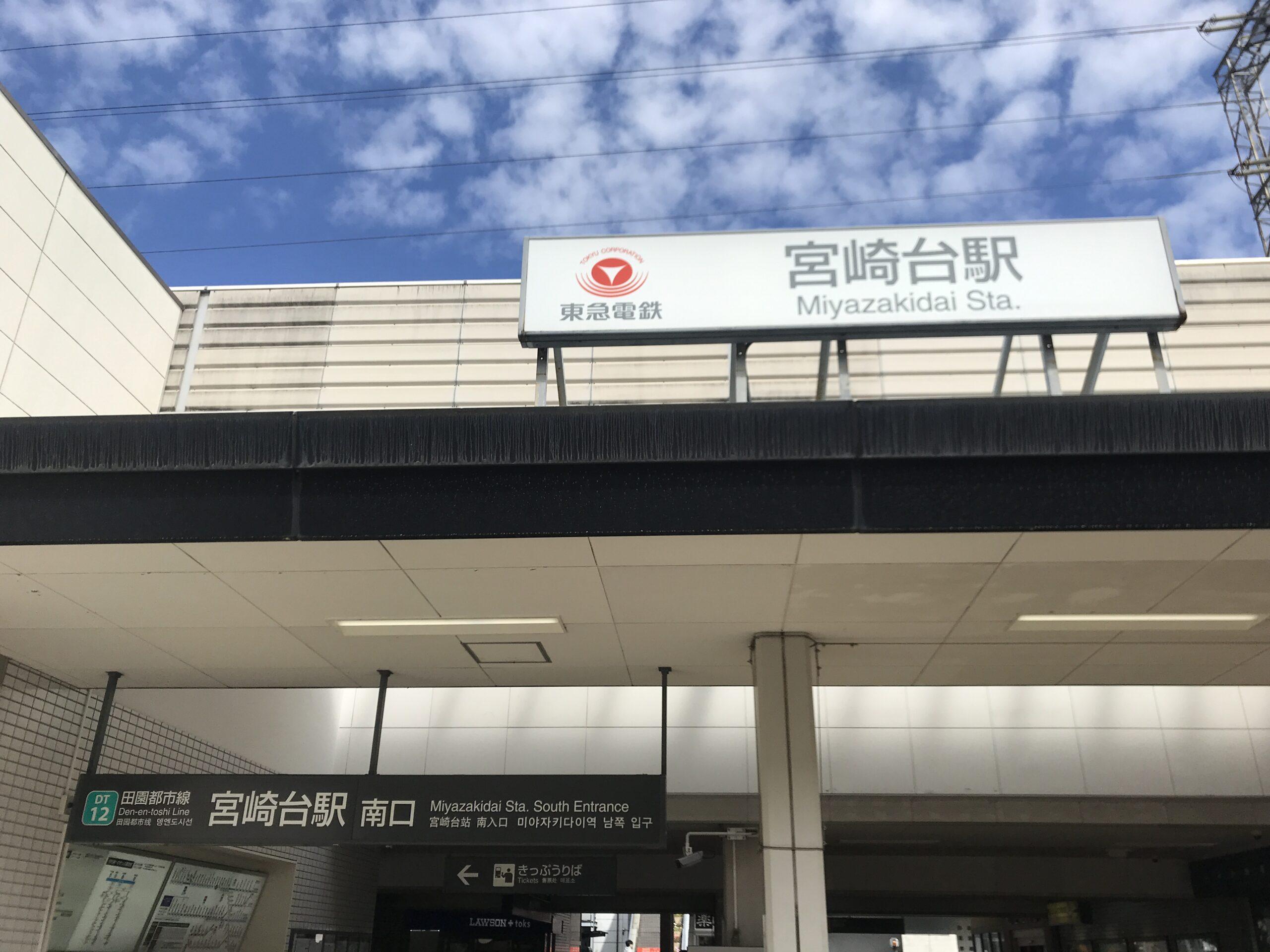 DT12_宮崎台駅