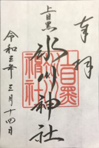 DT02_上目黒氷川神社ご朱印