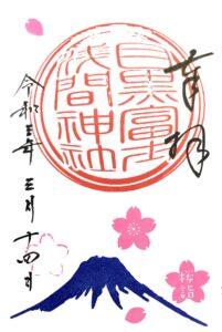 DT02_目黒富士浅間神社ご朱印
