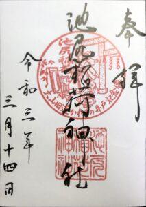 DT03_池尻稲荷神社ご朱印02