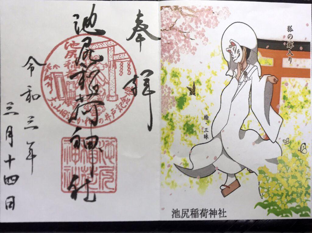 DT03_池尻稲荷神社ご朱印01