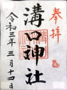 DT10_溝口神社ご朱印