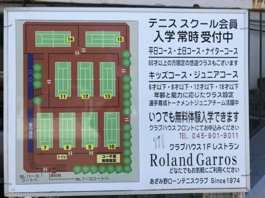 DT16_あざみ野ローンテニスクラブ04