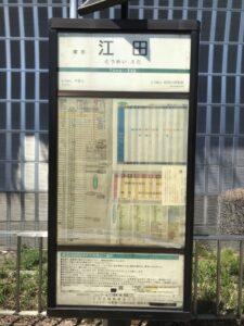 DT17_東名江田バス停06