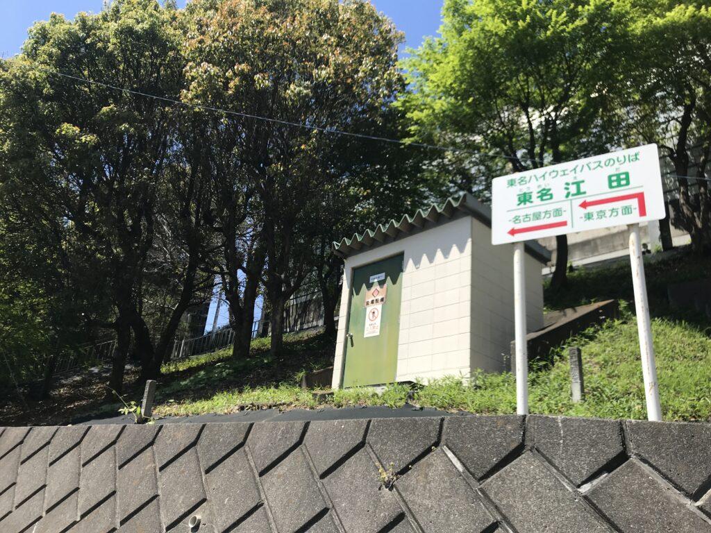 DT17_東名江田バス停09