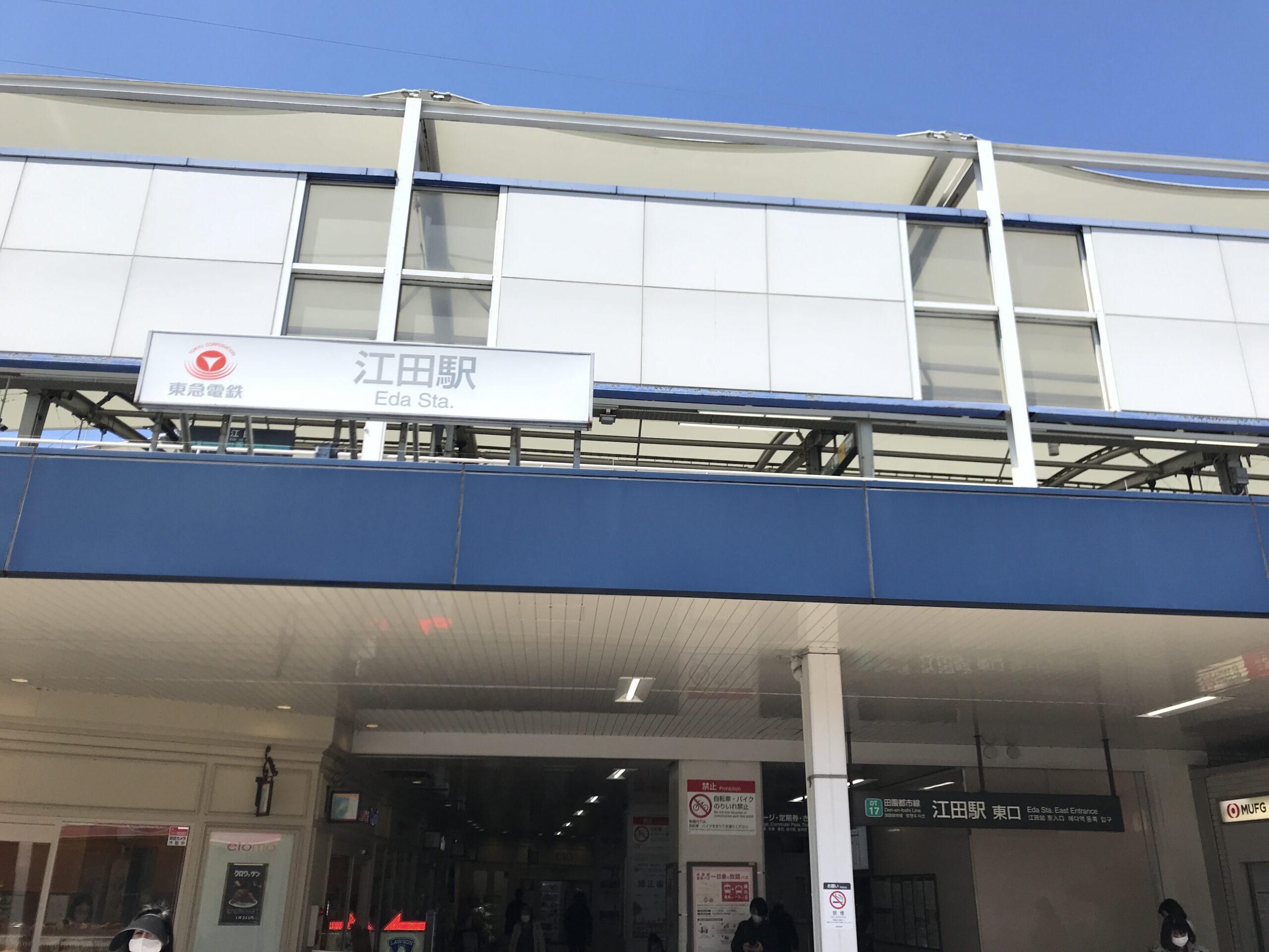 DT17_江田駅東口