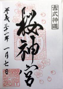 DT05_桜神宮ご朱印