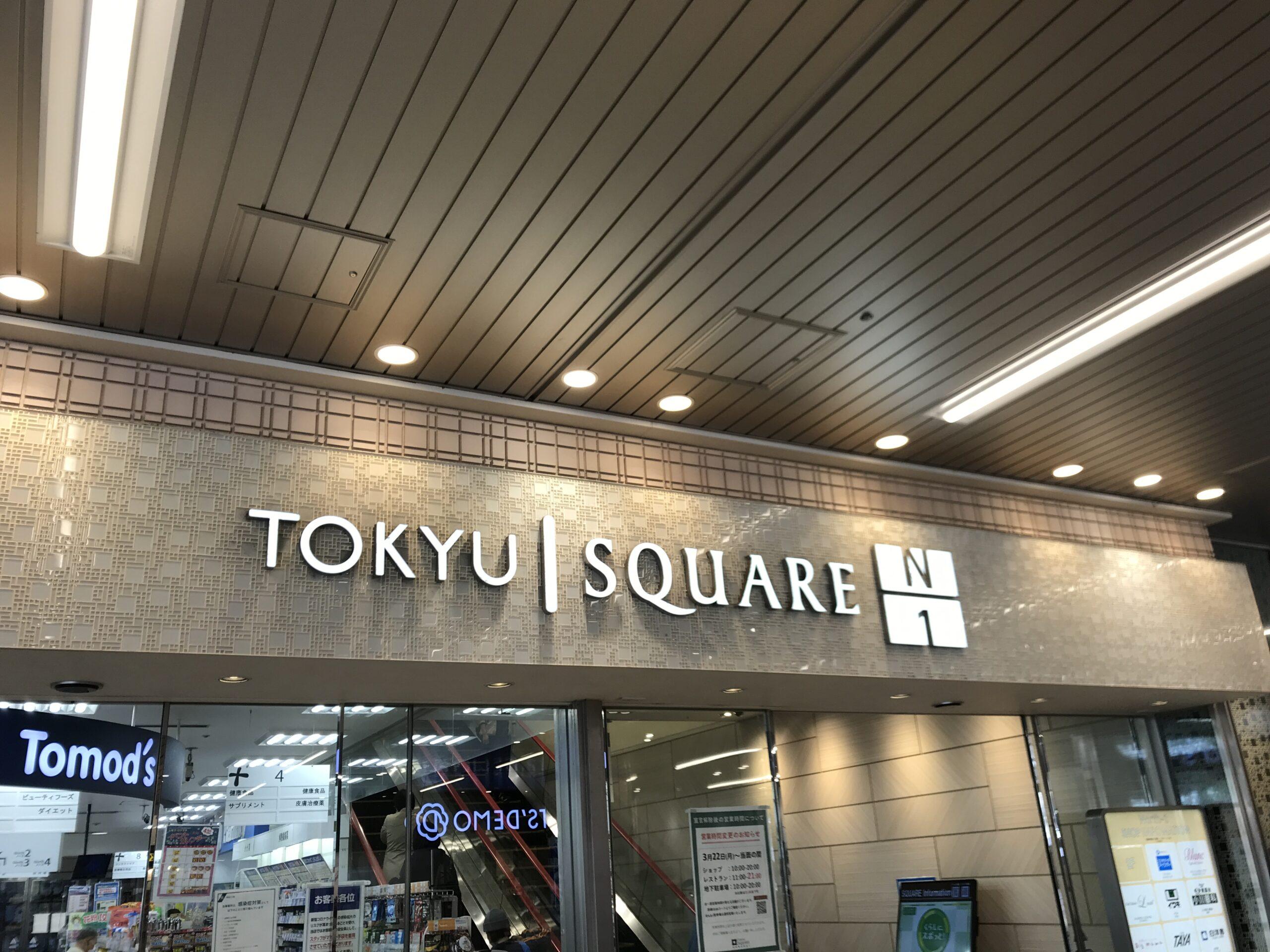 DT20_青葉台東急スクエア05