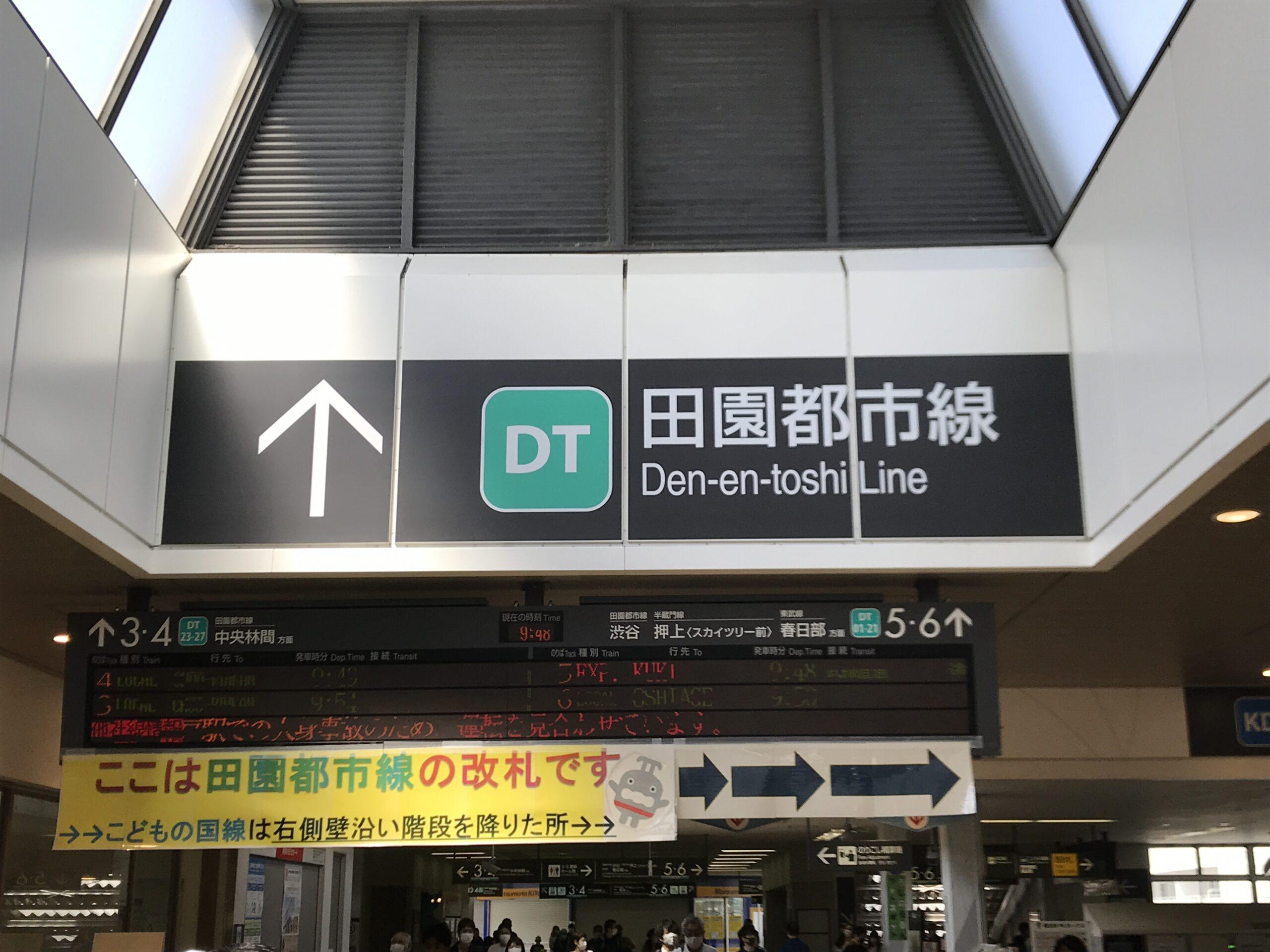 DT22_長津田駅正面改札