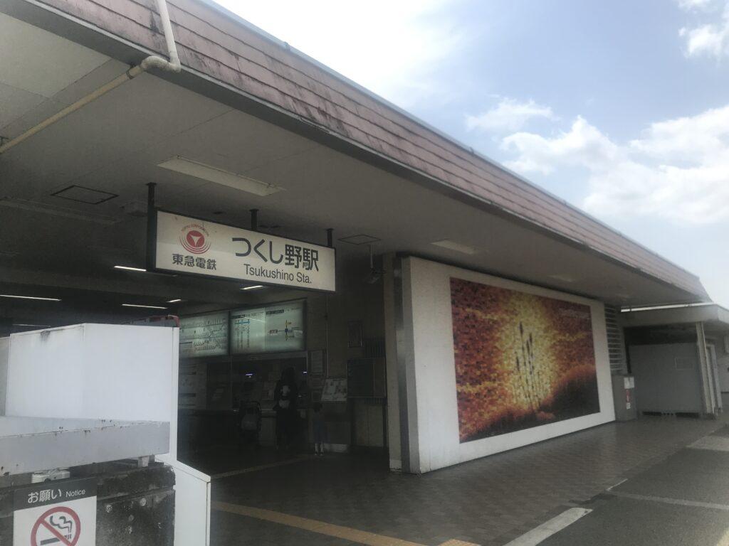 DT23_つくし野駅西口