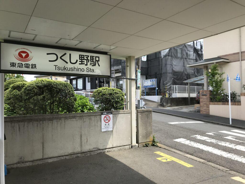 DT23_つくし野駅東口