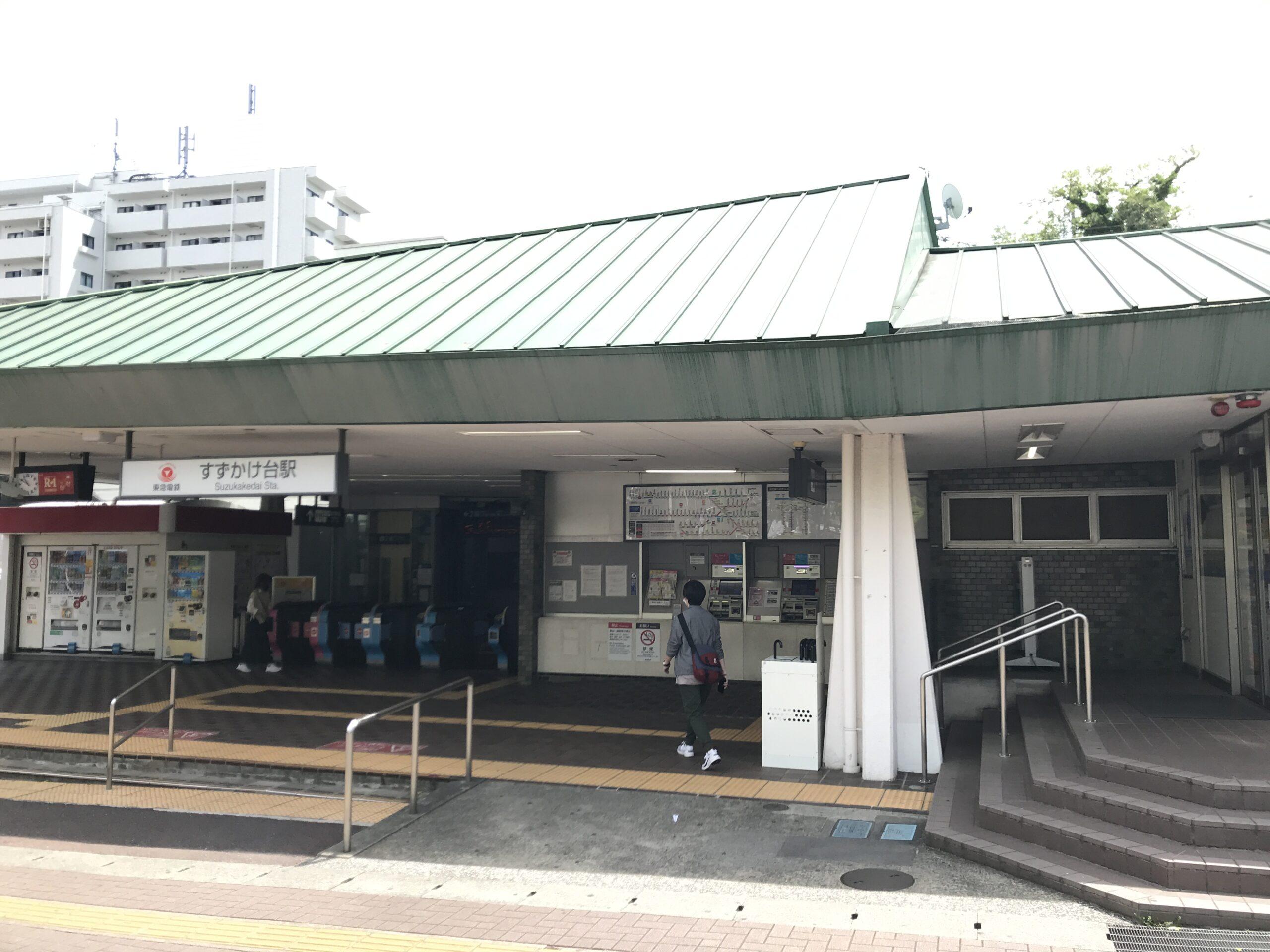 DT24_すずかけ台駅